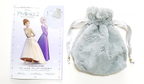 Disney アナと雪の女王2 SPECIAL BOOK【購入開封レビュー】