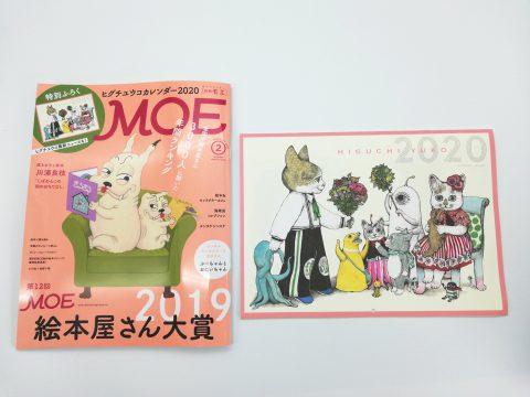 MOE(モエ)2020年2月号《特別付録》ヒグチユウコカレンダー2020【購入開封レビュー】