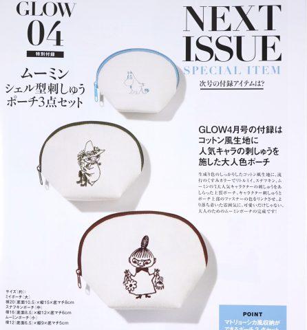 【次号予告】GLOW(グロー)2020年4月号《特別付録》ムーミン シェル型刺しゅうポーチ3点セット