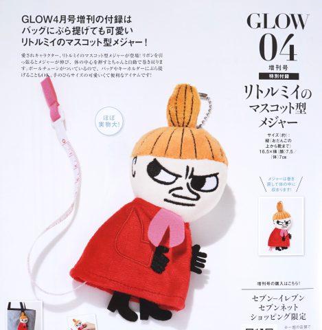 【次号予告】GLOW(グロー)2020年4月号増刊《特別付録》リトルミイのマスコット型メジャー