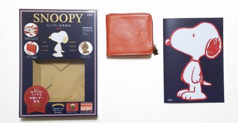 【開封レビュー】SNOOPY(スヌーピー)コンパクト本革財布 BOOK