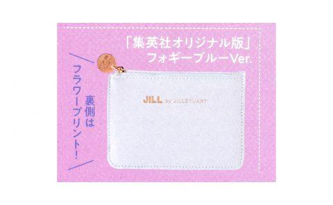 ※付録なしに変更【次号予告】MORE(モア)2020年5月号集英社オリジナル版《特別付録》JILL by JILL STUART カードポケットつき春色ウォレット(フォギーブルーVer.)